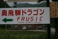 奥飛騨ドラゴンFRUSIC栃尾温泉