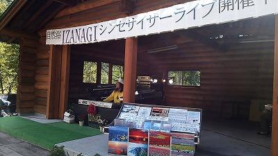 誘梛(IZANAGI)シンセサイザーライブ奥飛騨新穂高温泉