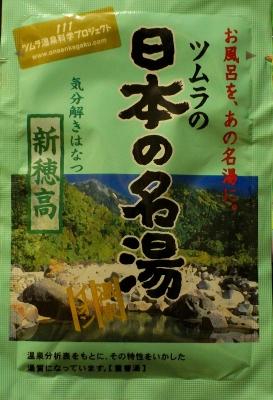 ツムラ 日本の名湯