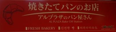 アルプラザのパン屋さん